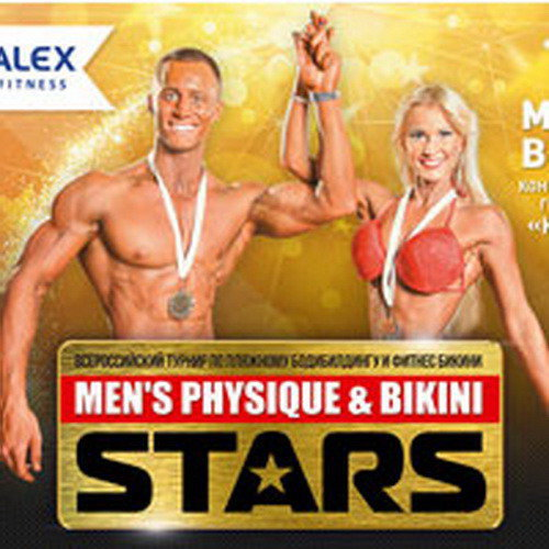 Men's Physique & Bikini Stars - 2017 (положение)