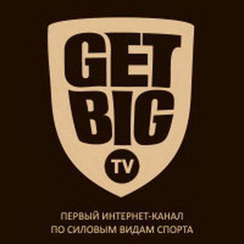 GETBIG.TV: трансляции турниров весной 2017 года