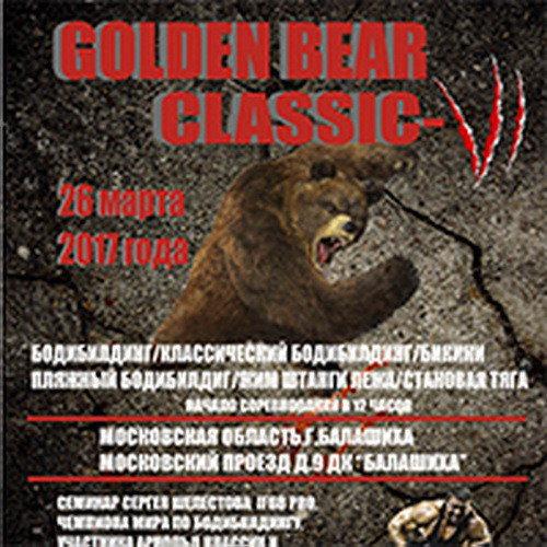 Золотой Медведь Классик – VI (положение)