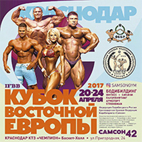 Положение: Кубок России по бодибилдингу - 2017 (Самсон-42)