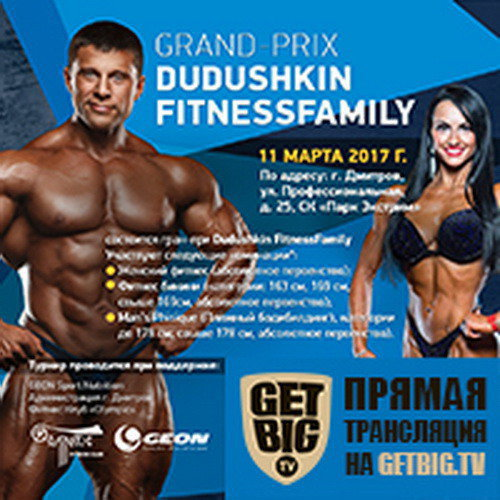 Grand-Prix Dudushkin Fitness family - 2017 (анонс)