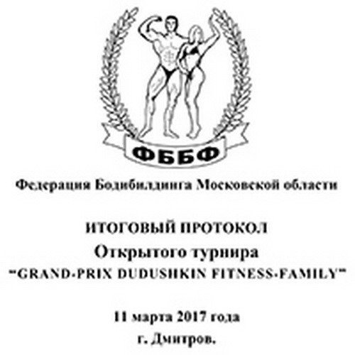 Grand-Prix Dudushkin Fitness family - 2017 (протоколы)