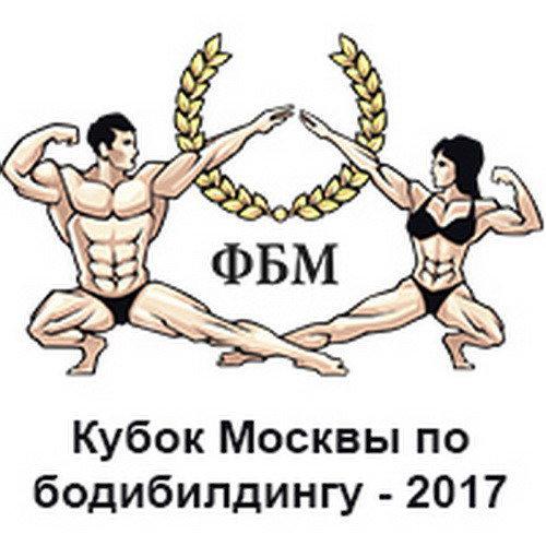 Прямая трансляция Кубка Москвы по бодибилдингу - 2017