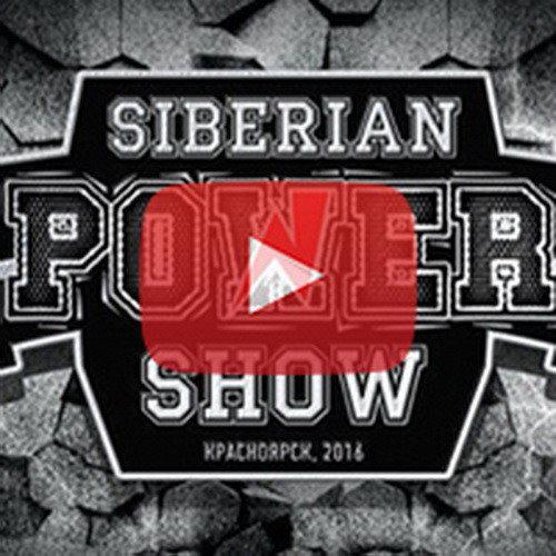 Видео: Siberian Power Show - 2017