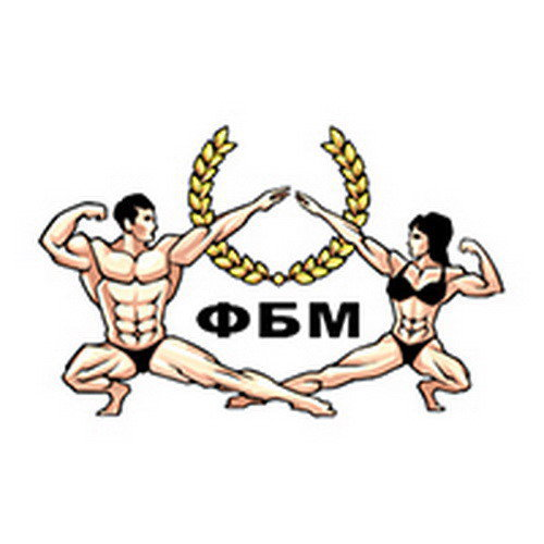 Положение: Чемпионат Москвы по бодибилдингу - 2017