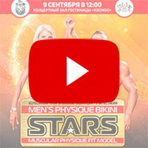 Прямая трансляция «Men's Physique & Bikini Stars» - 2017 (9 сентября 2017)