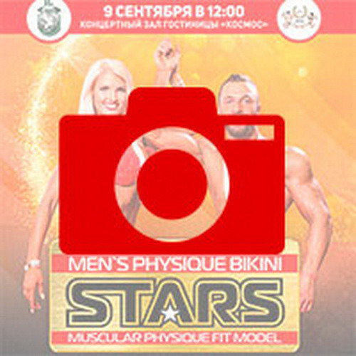 Фото: «Men's Physique & Bikini Stars» - 2017 (9 сентября 2017)