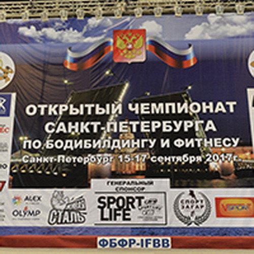 Протоколы: Чемпионат Санкт-Петербурга по бодибилдингу - 2017