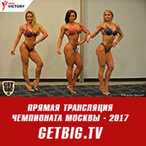 Прямая трансляция Чемпионата Москвы по бодибилдингу - 2017