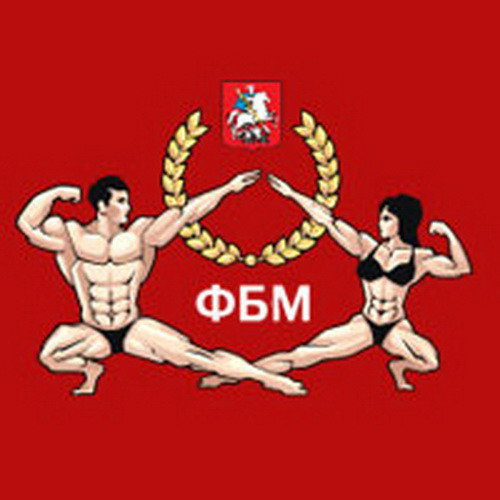 Протоколы: Чемпионат Москвы по бодибилдингу - 2017