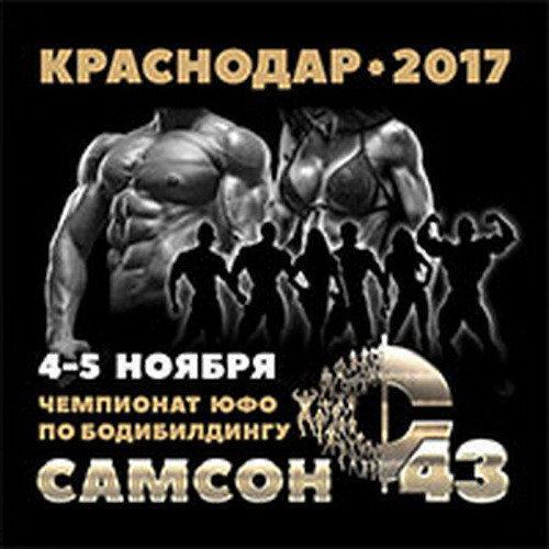 Видео: «Самсон-43» (5 ноября 2017)