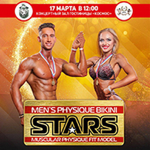 Положение: Men's Physique & Bikini Stars - 2018