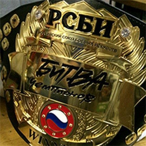 Видеоархив: «Битва Чемпионов» от Российского Союза боевых искусств