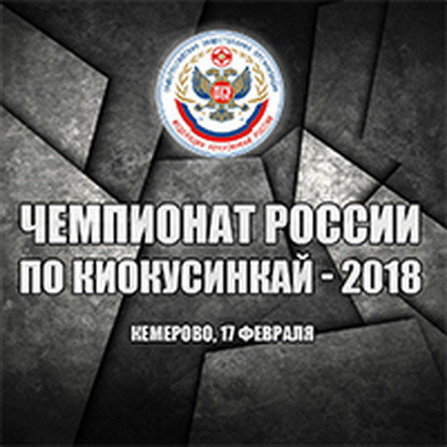 Чемпионат России по киокусинкай - 2018 (прямая трансляция)