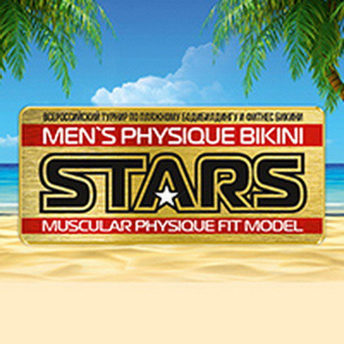Фото: Men's Physique & Bikini Stars - 2018