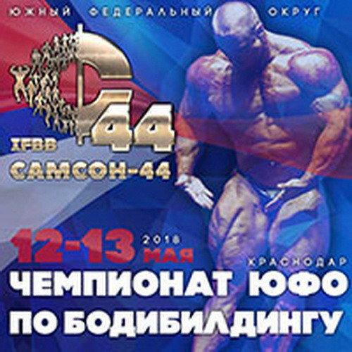 «Самсон-44» - Кубок Краснодарского края по бодибилдингу - 2018