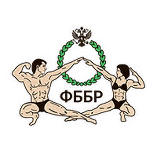 Положение: Чемпионат России по бодибилдингу - 2018
