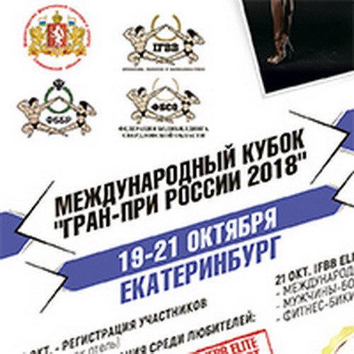 Положение: Гран-при России - 2018