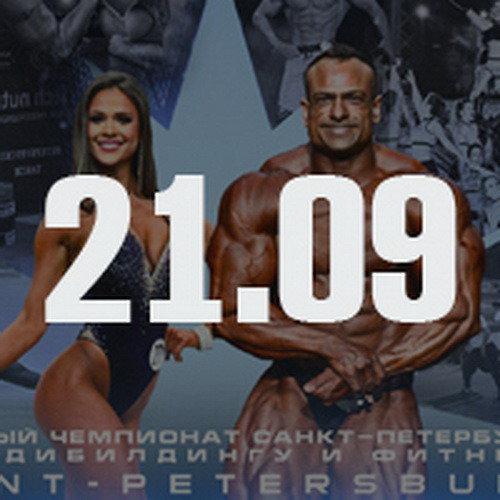 Прямая трансляция: Чемпионат Санкт-Петербурга по бодибилдингу - 2018 / 21 сентября