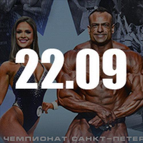Видео: Чемпионат Санкт-Петербурга по бодибилдингу - 2018 / 22 сентября