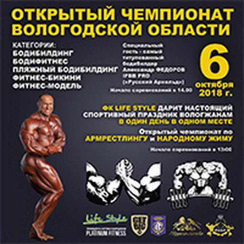 Фото: Чемпионат Вологодской области по бодибилдингу - 2018
