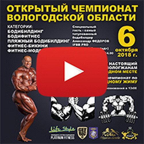 Прямая трансляция: Чемпионат Вологодской области по бодибилдингу - 2018