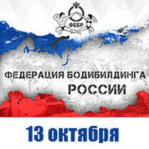 Видео: Чемпионат России по бодибилдингу - 2018 / 13 октября