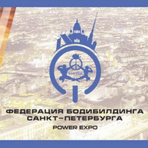 Положение: Кубок Санкт-Петербурга по бодибилдингу - 2019