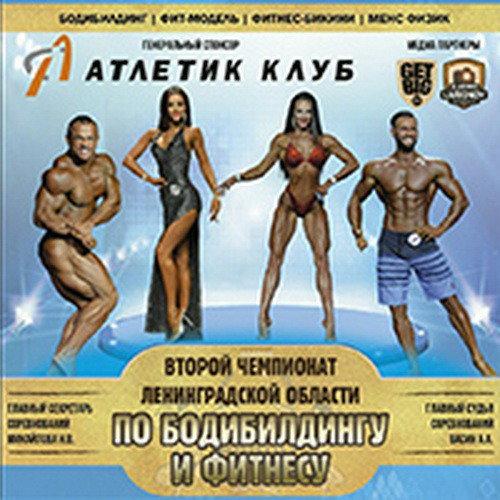 Прямая трансляция: Чемпионат Ленинградской области по бодибилдингу - 2019