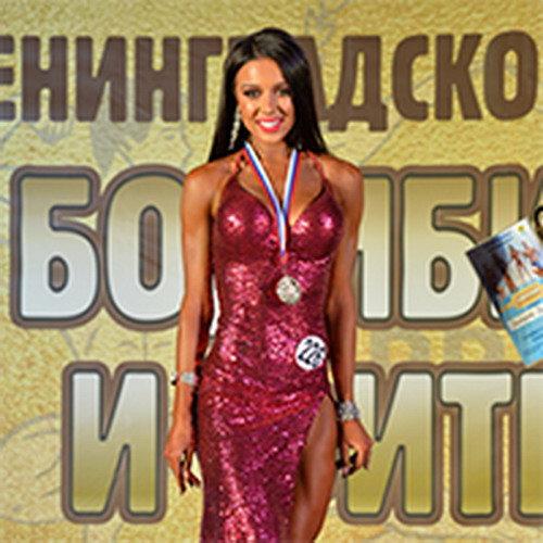 Протоколы: Чемпионат Ленинградской области по бодибилдингу - 2019
