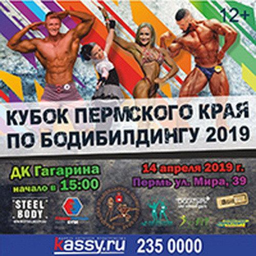 Положение: Кубок Пермского края по бодибилдингу - 2019
