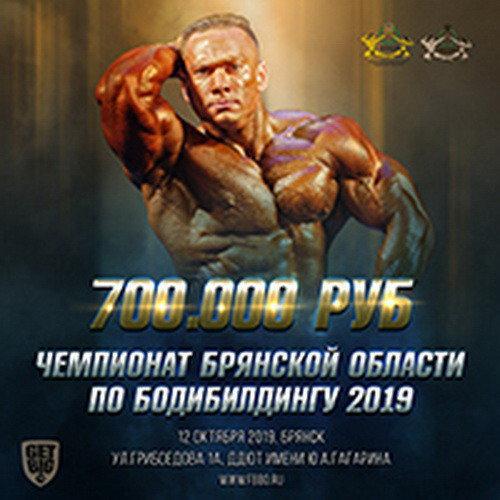 Положение: Чемпионат Брянской области по бодибилдингу - 2019