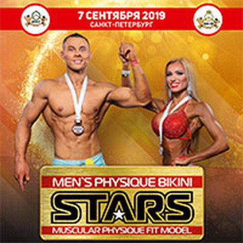 Положение: «Men's Physique & Bikini Stars» - 2019