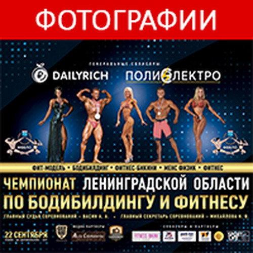 Фото: Чемпионат Ленинградской области по бодибилдингу - 2019