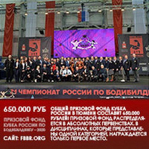Кубок России по бодибилдингу - 2020 пройдет в Тюмени с призовым фондом 650.000 рублей