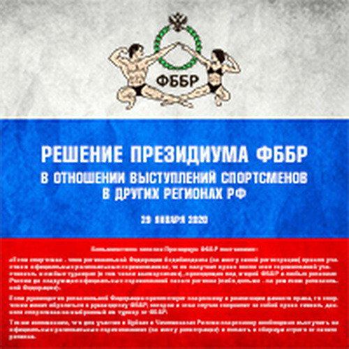 Решение Президиума ФББР в отношении выступлений спортсменов в других регионах РФ.