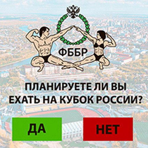 Опрос: Планируете ли вы ехать на Кубок России - 2020?