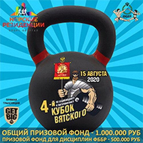 Положение: Кубок Вятского по бодибилдингу и фитнесу - 2020