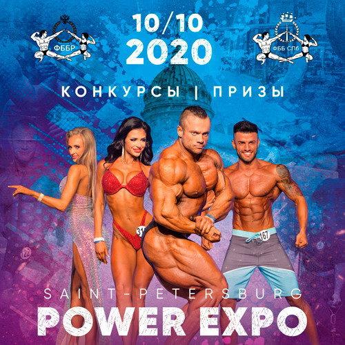 Положение: Чемпионат Санкт-Петербурга по бодибилдингу - 2020
