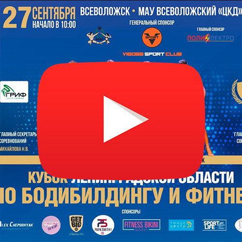 Прямая трансляция: Кубок Ленинградской области по бодибилдингу - 2020