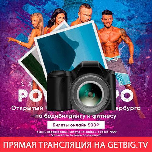Фото: Чемпионат Санкт-Петербурга по бодибилдингу - 2020