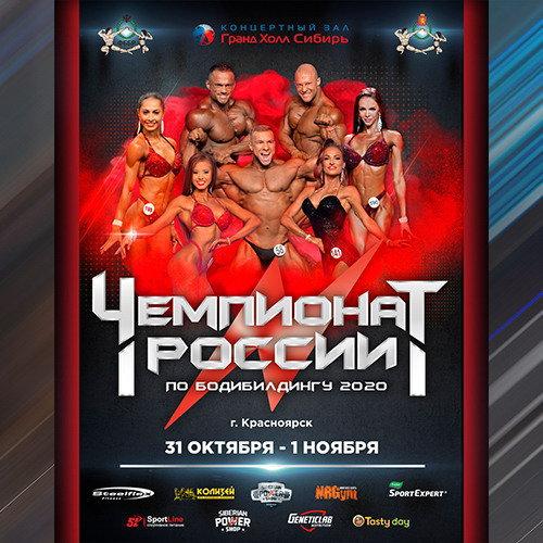 Положение: Чемпионат России по бодибилдингу - 2020
