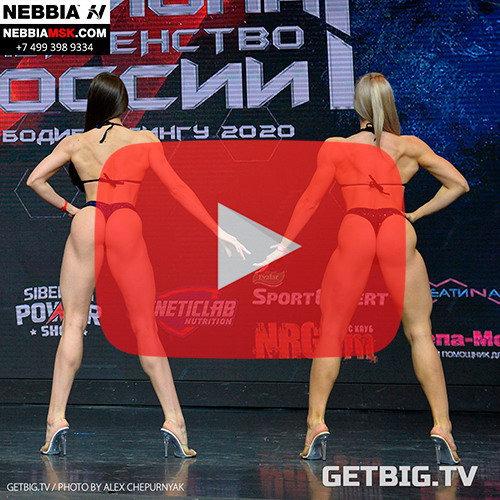 Видео: Чемпионат России по бодибилдингу - 2020 (бикини, велнес, фит-модели)