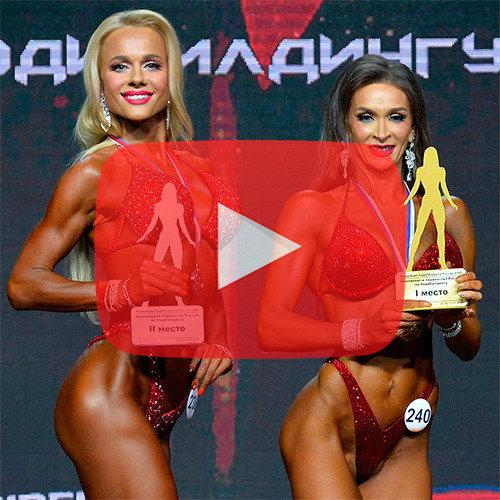 Видео: Чемпионат России по бодибилдингу - 2020 (фитнес-бикини мастера, +166 см)