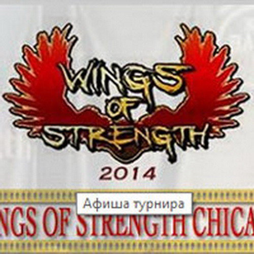 IFBB «Wings of Strength Chicago Pro» - 2014 (анонс)