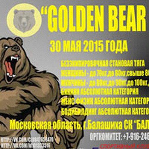 Золотой Медведь Классик – V