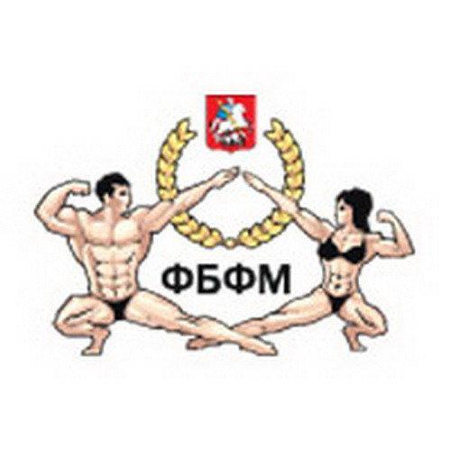 ФБФМ Чемпионат Москвы по бодибилдингу - 2015 (положение)